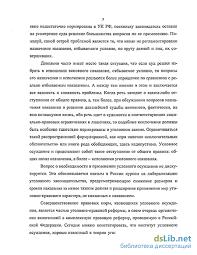 осуждение в уголовном праве России Условное осуждение в уголовном праве России