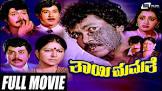 Sharada Thayi Mamathe Movie