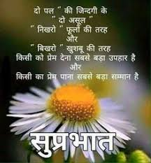 Good Morning Quotes Hindi Best of Hindi Good Morning Beautiful Quotes گڈ مورننگ Pic Pinterest