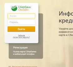 Инструкция по оплате через Сбербанк Онлайн vuz ru Помощь  Инструкция по оплате через Сбербанк Онлайн