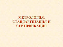 Презентация на тему Основы технического регулирования и  МЕТРОЛОГИЯ СТАНДАРТИЗАЦИЯ И СЕРТИФИКАЦИЯ Цель и задачи дисциплины дать методологические основы теории измерений