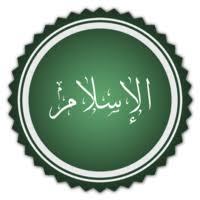 Ислам Википедия Ислам