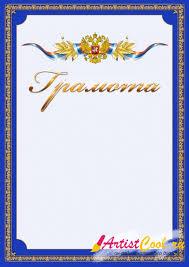 Шаблон представительской грамоты с гербом Конструктор дипломов  Шаблон представительской грамоты с гербом
