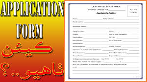 Employment Job Application Form Application Form Employment Application Form Application Form