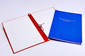 Переплет дипломных работ в готовую папку на отверстия продажа  Переплет дипломных работ в готовую папку на 3 отверстия фото 2