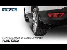 Установка <b>комплекта брызговиков</b> на Ford Kuga - YouTube