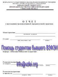 Преддипломная практика с отчетом в Финансовый Университет г Уфа Специальность Экономика менеджмент и маркетинг отчет по преддипломной практике