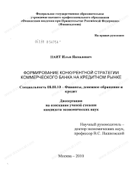 Диссертация на тему Формирование конкурентной стратегии  Диссертация и автореферат на тему Формирование конкурентной стратегии коммерческого банка на кредитном рынке