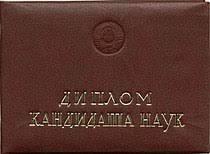 Кандидат наук Википедия Обложка диплома кандидата наук советского образца