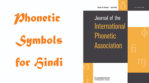 (english pronunciations of the international phonetic alphabet from the cambridge advanced learner's dictionary & thesaurus and from the cambridge academic content dictionary, both sources ©. Phonetic Symbols Of In Hindi Hindibyvivek Blog