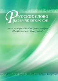 Русское слово на земле Югорской