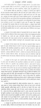 essay on gandhi gandhi jayanti essay in hindi essay essay gandhi jayanti essay in hindi essay essay