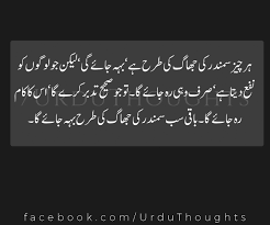 Luxury Sad Quotes About Life In Urdu With Images Love Quotes