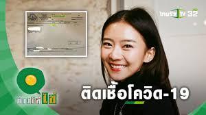 แพรวา ณิชาภัทร โพสต์แจ้งติดโควิด-19 แต่ยังไม่รู้ติดเชื้อมาจากไหน | 20-03-63  | บันเทิงไทยรัฐ - YouTube