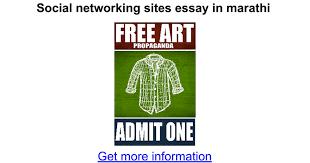 social networking sites essay in marathi google docs