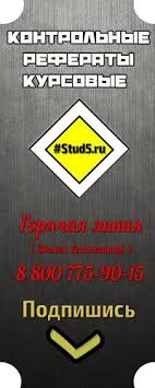 Контрольные Курсовые Помощь студентам ВКонтакте Контрольные Курсовые Помощь студентам