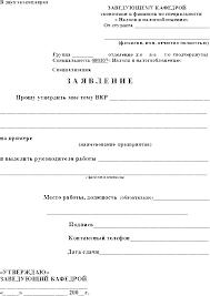 Реферат Методические рекомендации по подготовке написанию и  Заявление на ВКР