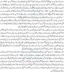 Quaid E Azam Essay In Urdu For Class   at   essays net online pl FAMU Online