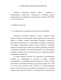 Статистика дефектов колесных пар Раздел дипломной работы
