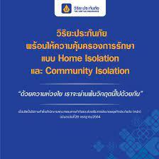 วิริยะประกันภัยพร้อมให้ความคุ้มครองกรณีรักษาแบบ Home Isolation หรือแบบ  Community Isolation สยามรัฐ