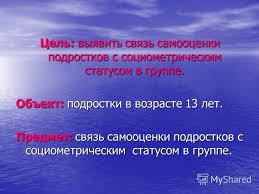 Презентация на тему Добро пожаловать на защиту Презинтация  3 Презинтация дипломной