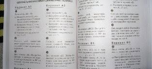 Ответы на контрольные работы Как написать контрольную работу Контрольные Работы по Геометрии 8 Класс Ответы
