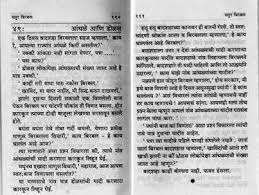 importance of voting essay in marathi introduction dissertation  the importance of voting massvote