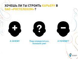 твоя карьера в ростелеком ТВОЯ КАРЬЕРА В ОАО РОСТЕЛЕКОМ Тамбов 2014 2