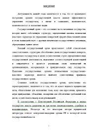 Органы государственной власти система и значение Курсовые  Органы государственной власти система и значение 13 03 17