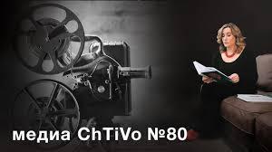 """Медиа ChTiVo 80. Вики Кинг """"<b>Как написать кино</b> за 21 день ..."""