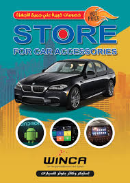 Find car accessories to embellish your car. Store Car Accessories Home Facebook