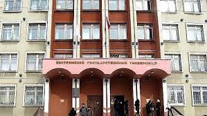 Защищать диссертации по психологии аспиранты смогут в Костроме  Защищать диссертации по психологии аспиранты смогут в Костроме
