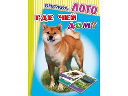 <b>Книга</b> Лото. Где чей дом? / Издательство Алфея купить в детском ...