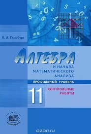 Алгебра и начала математического анализа класс Профильный  11 класс Профильный уровень Контрольные работы Вита Глизбург Купить школьный учебник в книжном интернет магазине ru 978 5 346 02453 8