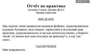 Отчет по практике ru Отчет по практике
