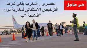 حصري.. المغرب يلغي شرط الترخيص الاستثنائي لمغاربة دول اللائحة ب - YouTube