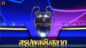 สรุปผลจับสลาก ฟุตบอล ยูฟ่า แชมเปี้ยนส์ ลีก ฤดูกาล 21/22 | Thaiger ข่าวไทย