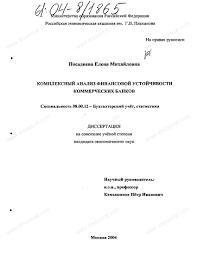 Диссертация на тему Комплексный анализ финансовой устойчивости  Диссертация и автореферат на тему Комплексный анализ финансовой устойчивости коммерческих банков