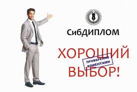 Сдать сессию дипломные курсовые контрольные в Красноярске  Сдать сессию дипломные курсовые контрольные в Красноярске