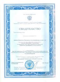 Нострификация французского диплома в России Свидggggggетельство 1 jpg