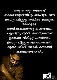Pin By Bindhu On Malayalam Quotes Malayalam Quotes Quotes Life