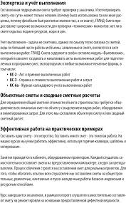 Образовательный центр ИВА center iva ru СМЕТНОЕ ДЕЛО и  возможности для проверки технических моментов нет ли в смете скрытых подмен ресурсов
