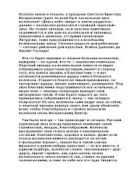 Колокольный звон статья по музыке скачать бесплатно колокол Русь  Это только предварительный просмотр
