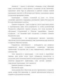 Юридическая ответственность в России реферат по теории  Правопорядок и юридическая ответственность в России реферат 2010 по теории государства и права скачать бесплатно Субъект