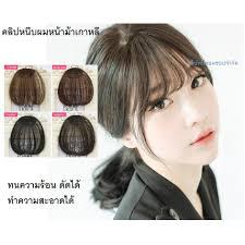 ราคา แฮรพช หนามาซทร แบบมจอนสไตลเกาหล Bang Hairpiece