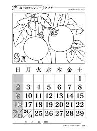 12月 塗り絵 カレンダー Paintschainer