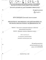 Диссертация на тему Ипотечное жилищное кредитование на  Диссертация и автореферат на тему Ипотечное жилищное кредитование на региональном рынке недвижимости dissercat