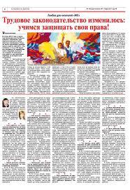 Федеральная служба по труду и занятости ГИТ в Пензенской области ответила на многочисленные вопросы жителей города Пензы и Пензенской области со страниц областной газеты Молодой Ленинец
