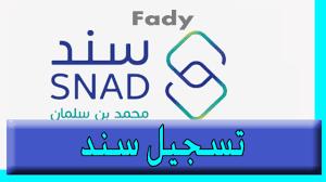 """سند محمد بن سلمان للزواج تسجيل الدخول """"مبادرة النفاذ الوطني"""" رابط سند  بالسعودية 1443 snad org sa - جريدة أخبار 24 ساعة"""
