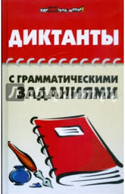 Книга Диктанты с грамматическими заданиями Гайбарян  Диктанты с грамматическими заданиями